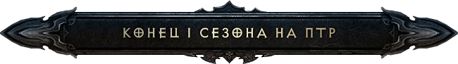 Diablo III PTR: конец первого сезона