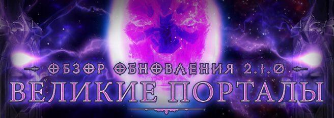 Diablo III: обзор обновления 2.1 — великие порталы