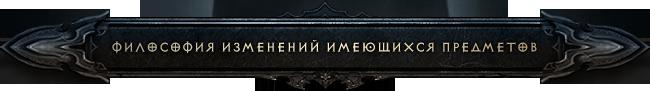 Diablo III: философия изменений имеющихся предметов