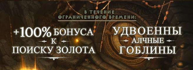 Diablo III: бонус к поиску золота и гоблинам