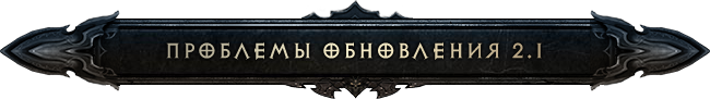 Diablo III: проблемы обновления 2.1