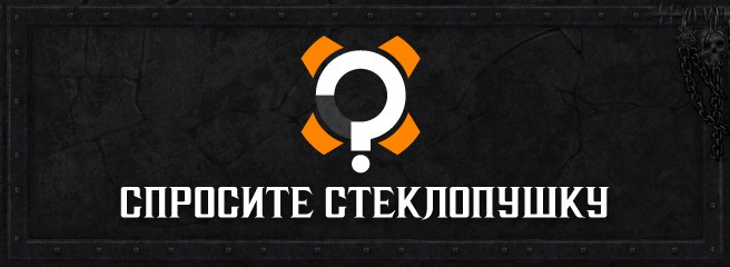 Спросите Стеклопушку: начало