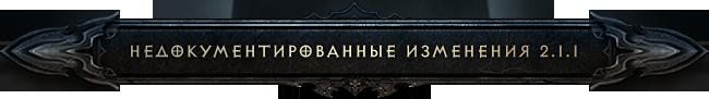Diablo III: недокументированные изменения 2.1.1