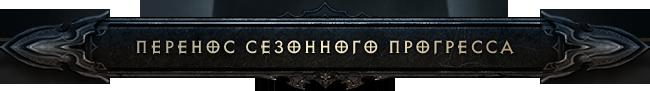 Diablo III: перенос сезонного прогресса