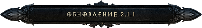 Diablo III: обновление 2.1.1 в эту среду