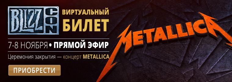 BlizzCon 2014: на церемонии закрытия выступит Metallica