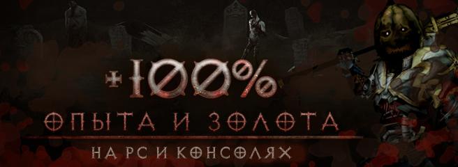 Diablo III: баф на выходные - вдвое больше опыта и золота
