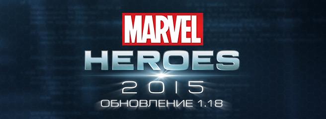 Marvel Heroes: обновление 1.18 и другие новости