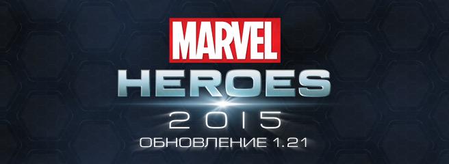 Marvel Heroes: вышло обновление 1.21