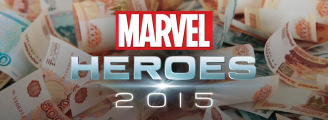 Marvel Heroes: причины повышения цен за рубли