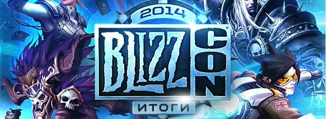 BlizzCon 2014: итоги