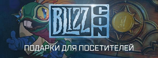 BlizzCon 2014: подарки для посетителей