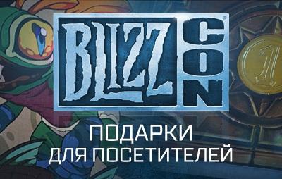 BlizzCon 2014 gb1 thumb
