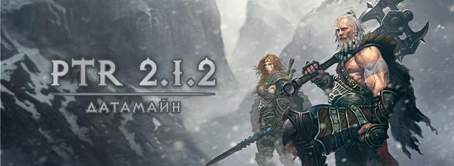 Diablo III PTR 2.1.2: датамайн обновления 28709