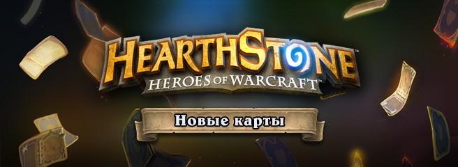 Hearthstone: новые карты из будущего дополнения
