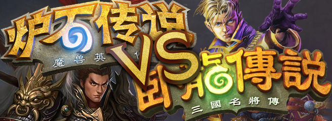 Blizzard Hearthstone vs Legend of Crouching Dragon