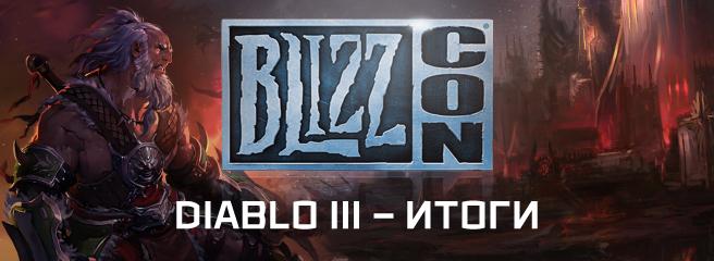 Diablo III: итоги Blizzcon 2014