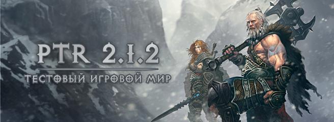 Diablo III: PTR 2.1.2 запланирован на ноябрь