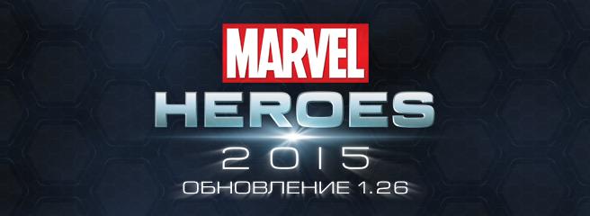Marvel Heroes: обновление 1.26 и другие новости