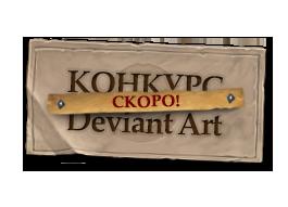 deviantart-contest-button-hover[1]