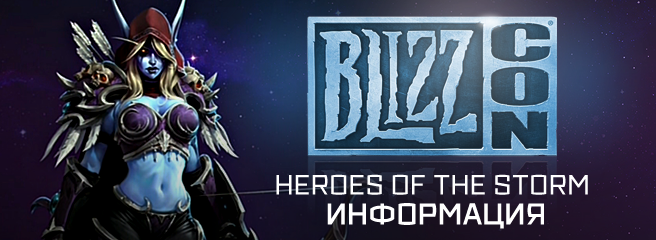 Heroes of the Storm: информация с Blizzcon 2014