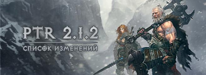 Diablo III PTR 2.1.2: список изменений