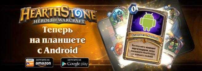 Hearthstone: теперь и на Android