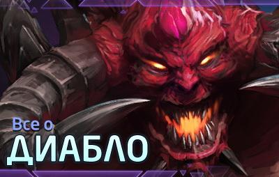 Heroes_DiabloArticle_Thumb