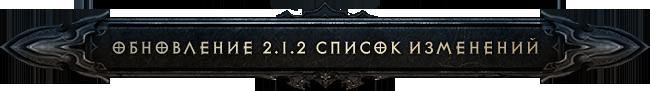 Diablo III: обновление 2.1.2 - список изменений