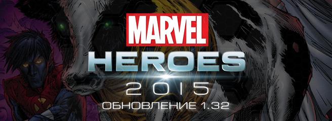 Marvel Heroes: вышло обновление 1.32