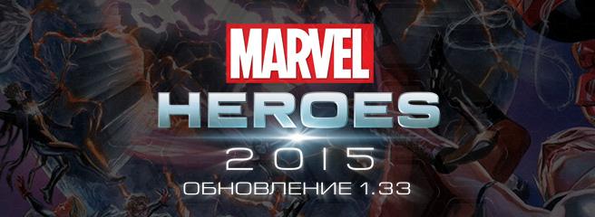 Marvel Heroes: вышло обновление 1.33