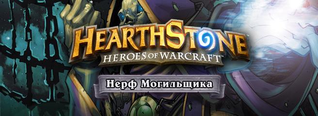Hearthstone: изменение карты