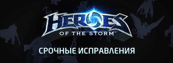 Heroes of the Storm:  Срочные исправления — 18 февраля 2015