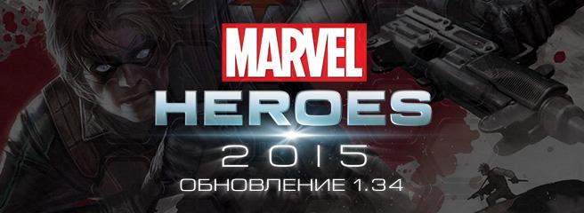 Marvel Heroes: вышло обновление 1.34