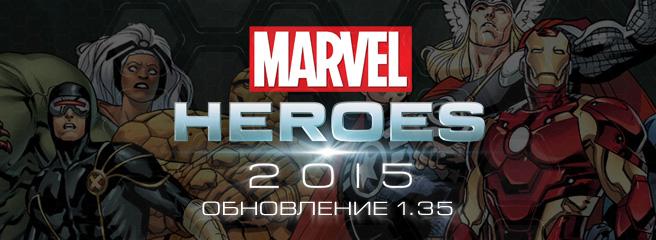 Marvel Heroes: вышло обновление 1.35