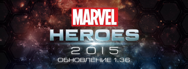 Marvel Heroes: вышло обновление 1.36