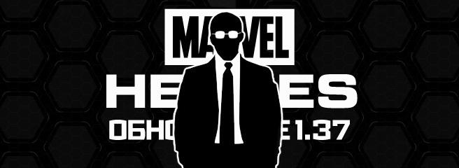 Marvel Heroes: вышло обновление 1.37