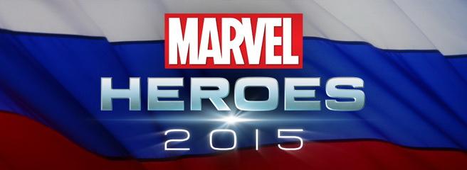 Marvel Heroes: запущена русская версия официального сайта