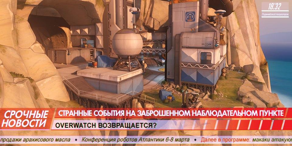 Overwatch: тизер-анонс новой карты на PAX East
