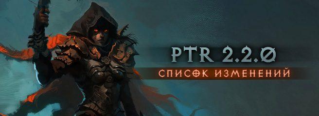 Diablo III PTR 2.2: список изменений