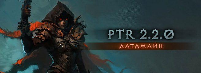 Diablo III PTR 2.2: датамайн
