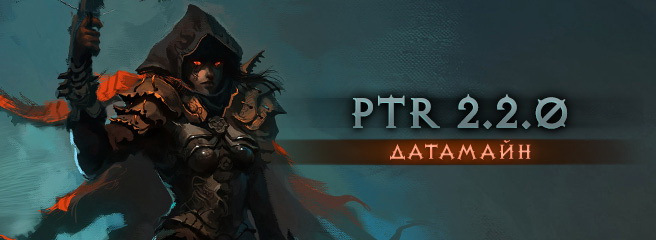 Diablo III PTR 2.2: датамайн обновления 30537