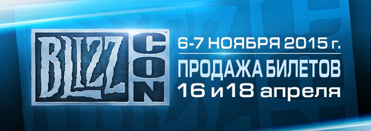 BlizzCon 2015 пройдет 6-7 ноября