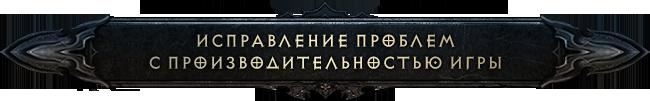 Diablo-III-220-patch