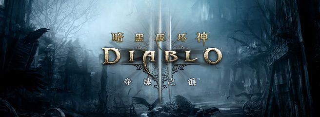 Diablo III: техническое тестирование в Китае начнется 24 марта