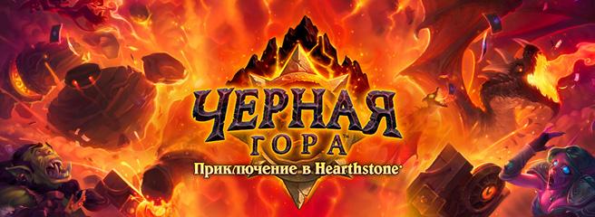 Hearthstone: все карты Черной горы