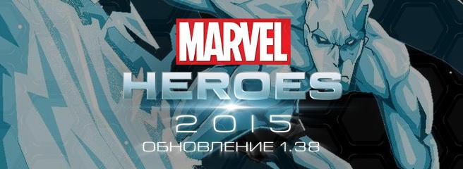 Marvel Heroes: обновление 1.38 - русская локализация!