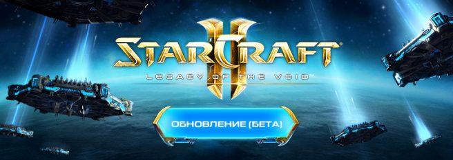 StarCraft II: обновление 2.5.1 для бета-версии Legacy of the Void