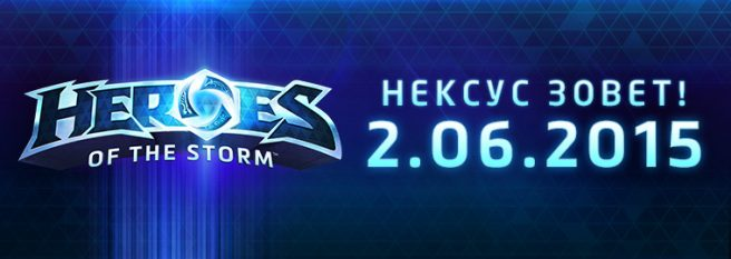Heroes of the Storm: объявлена дата выхода игры