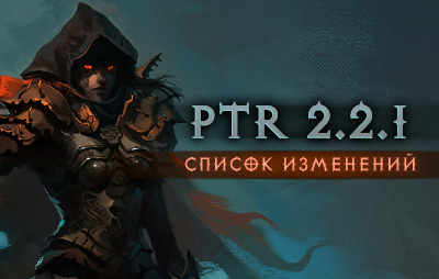 Diablo-III-2.2.1-pte-patch-thumb1
